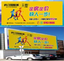 现代滨江国际城楼盘地产广告