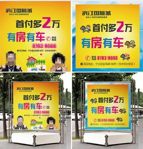 现代滨江国际城楼盘户外广告