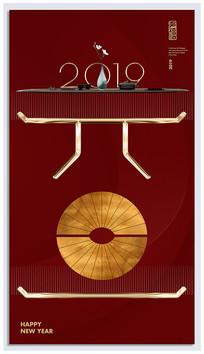 新中式元旦节海报