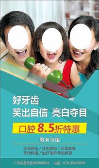 医院牙科广告设计 CDR