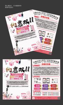 约惠双11缤纷女人节宣传单