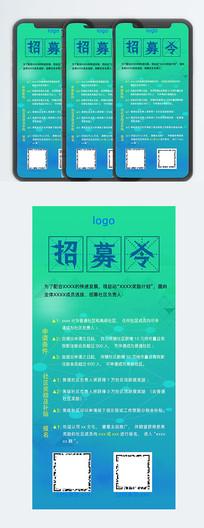 招募令h5手机用图