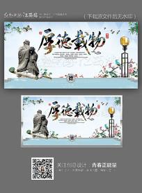 中国传统文化厚德载物展板