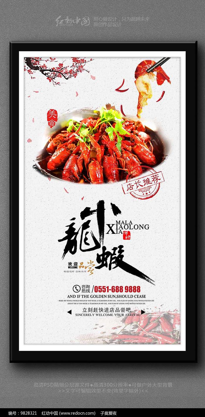 中国风最新小龙虾餐饮海报图片