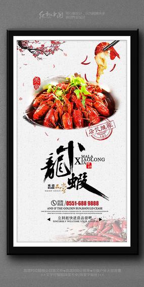中国风最新小龙虾餐饮海报
