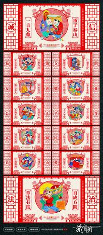 中国梦价值观宣传展板 PSD
