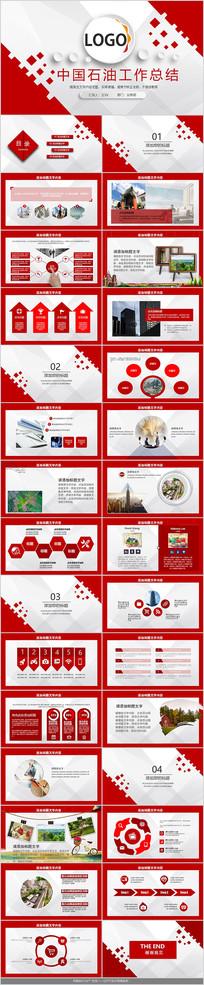 中国石油工作总结PPT模板 pptx