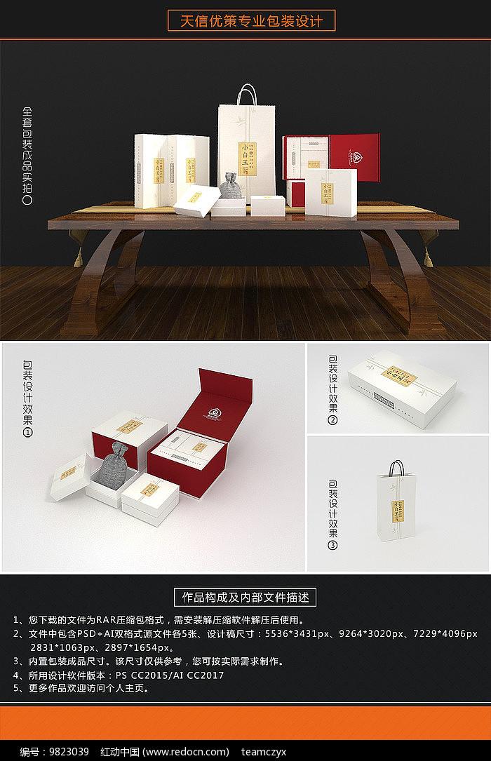 中国小白玉古典佛珠包装盒图片