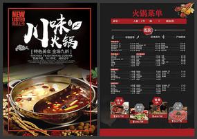 重庆四川火锅菜单
