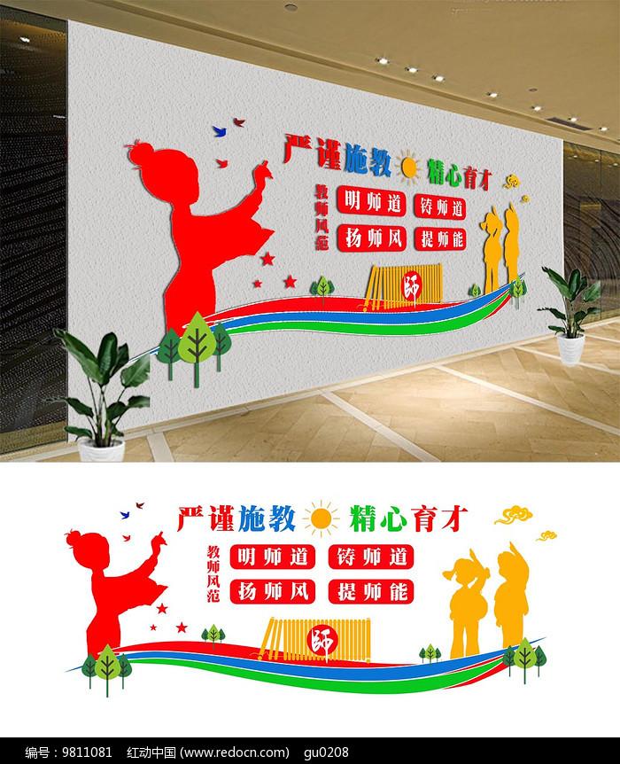中式四有教师校园文化墙图片