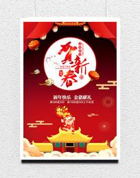 2019红色猪年贺新春海报