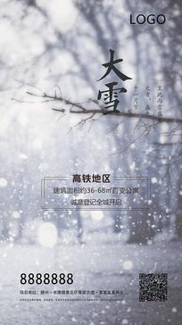 24节气大雪房地产海报设计 PSD