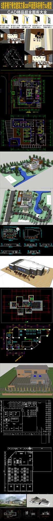 5套茶餐厅CAD和SU模型
