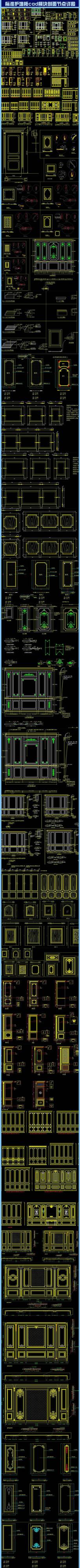 标准护墙板cad模块剖面节点
