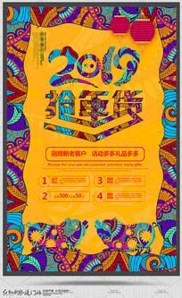 创意2019猪年年货宣传海报