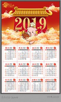 大气2019新历日历
