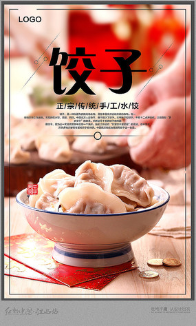 大气饺子宣传海报设计