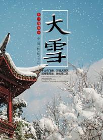 大雪浪漫雪景海报