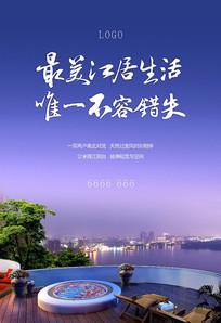 地产江景海报