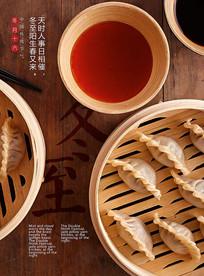 冬至饺子节气海报