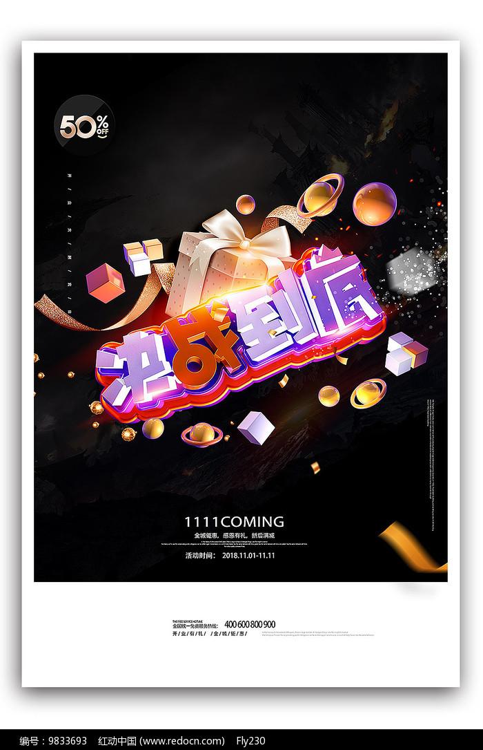 疯狂双十一促销活动海报图片