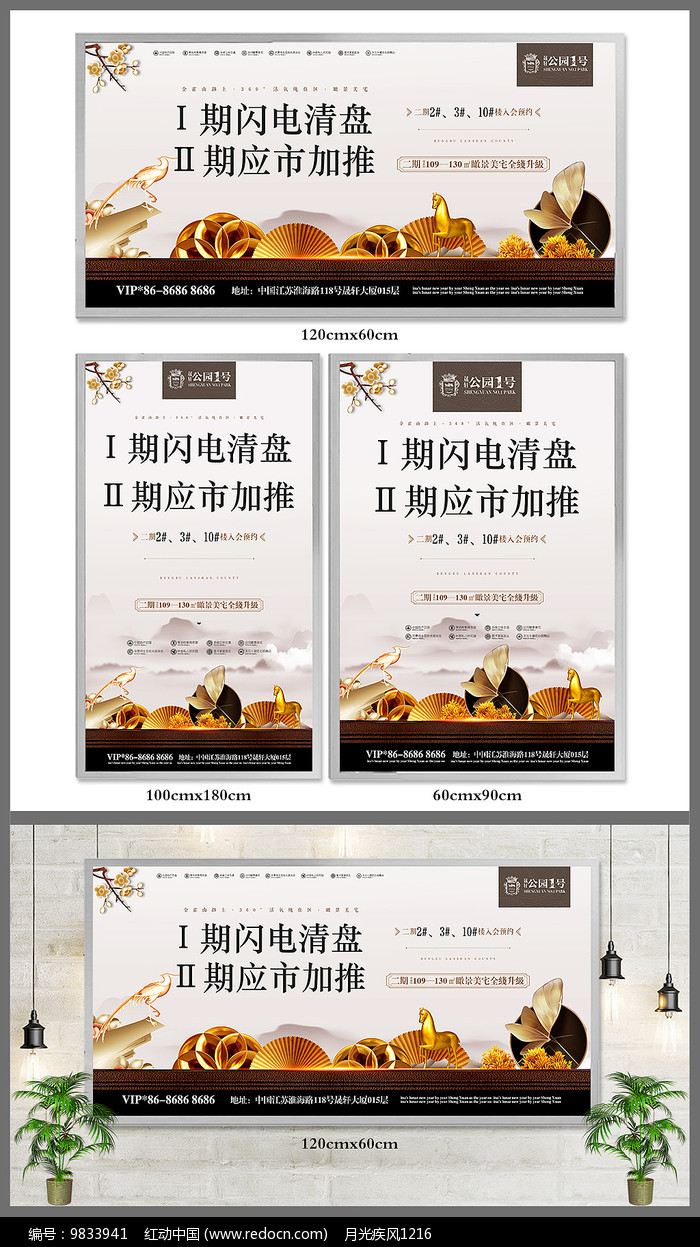 高档房地产新中式海报图片