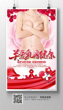 关爱乳房健康粉红丝带宣传海报