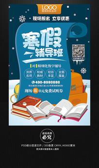 寒假班冬季辅导班招生海报