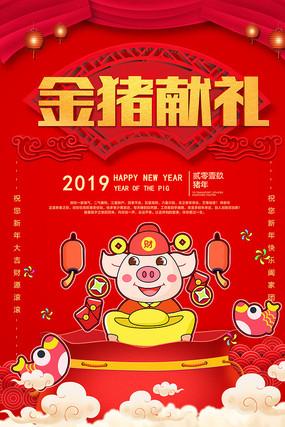 简约2019猪年新年挂历图片
