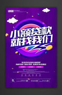 简约贷款宣传海报设计