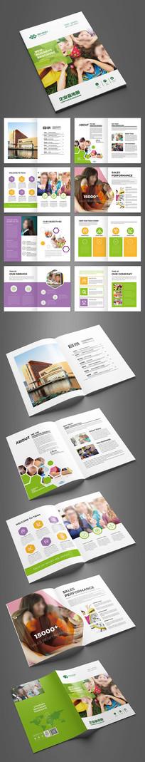 简约国际教育宣传册设计模板