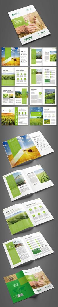 简约清新绿色农业画册设计模板