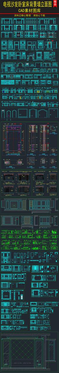 家装工装背景墙立面图CAD