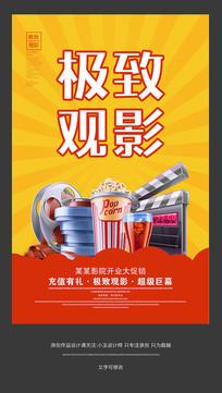 极致观影宣传海报设计