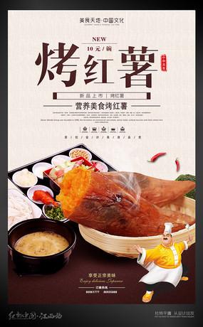 烤红薯美食海报设计
