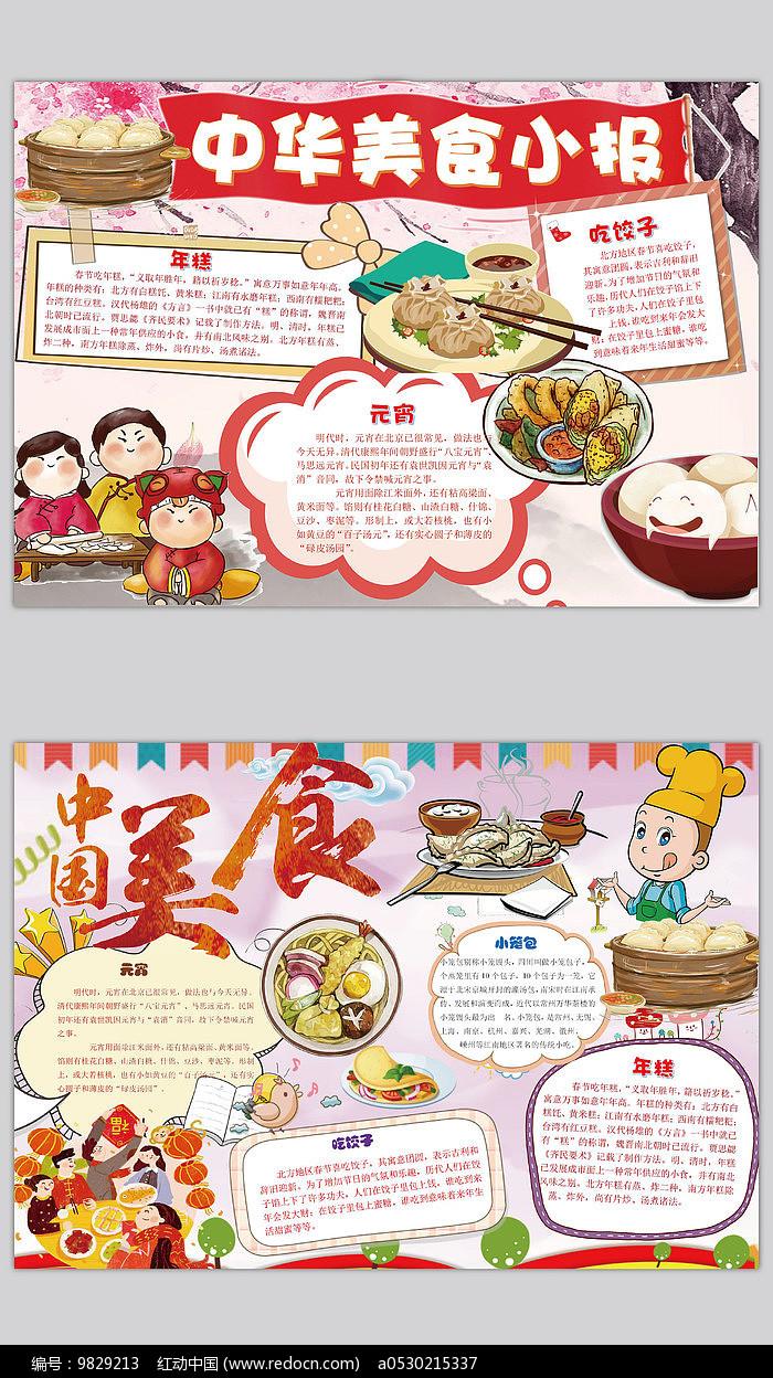 卡通中华美食手抄报图片