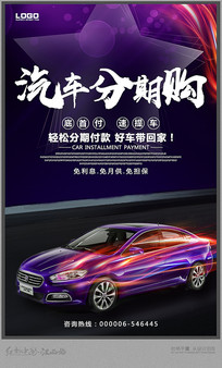 炫酷紫色汽车分期购海报