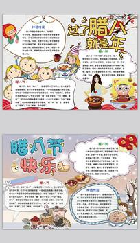 腊八节传统年俗手抄报