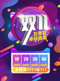 立体字紫色双11优惠海报
