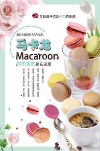 马卡龙蛋糕海报