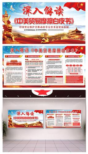 深入解读中美贸易摩擦广告 PSD