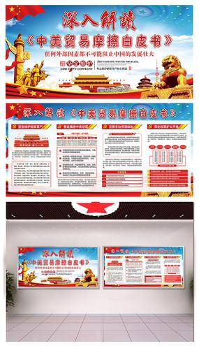 深入解读中美贸易摩擦广告墙 PSD