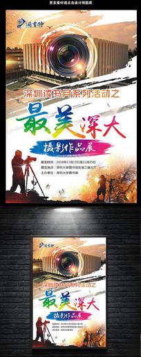 摄影主题创意海报