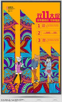 时尚创意双11促销海报 PSD