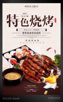 特色烧烤美食海报设计