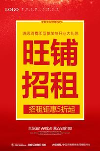 旺铺招租广告海报