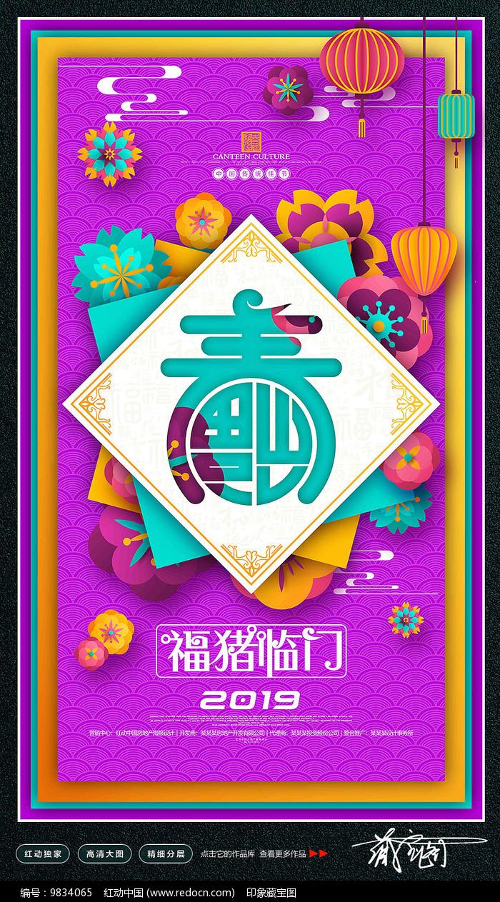 唯美花朵2019猪年新春海报图片