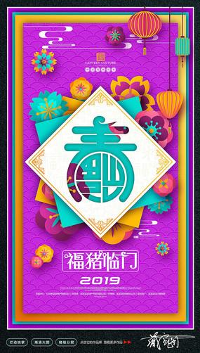唯美花朵2019猪年新春海报