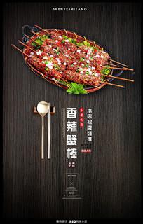 香辣蟹棒美食海报
