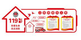 消防宣传文化墙设计模板